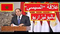 """مذيعة مصرية تفضح تآمر """"السيسى"""" على المغرب"""