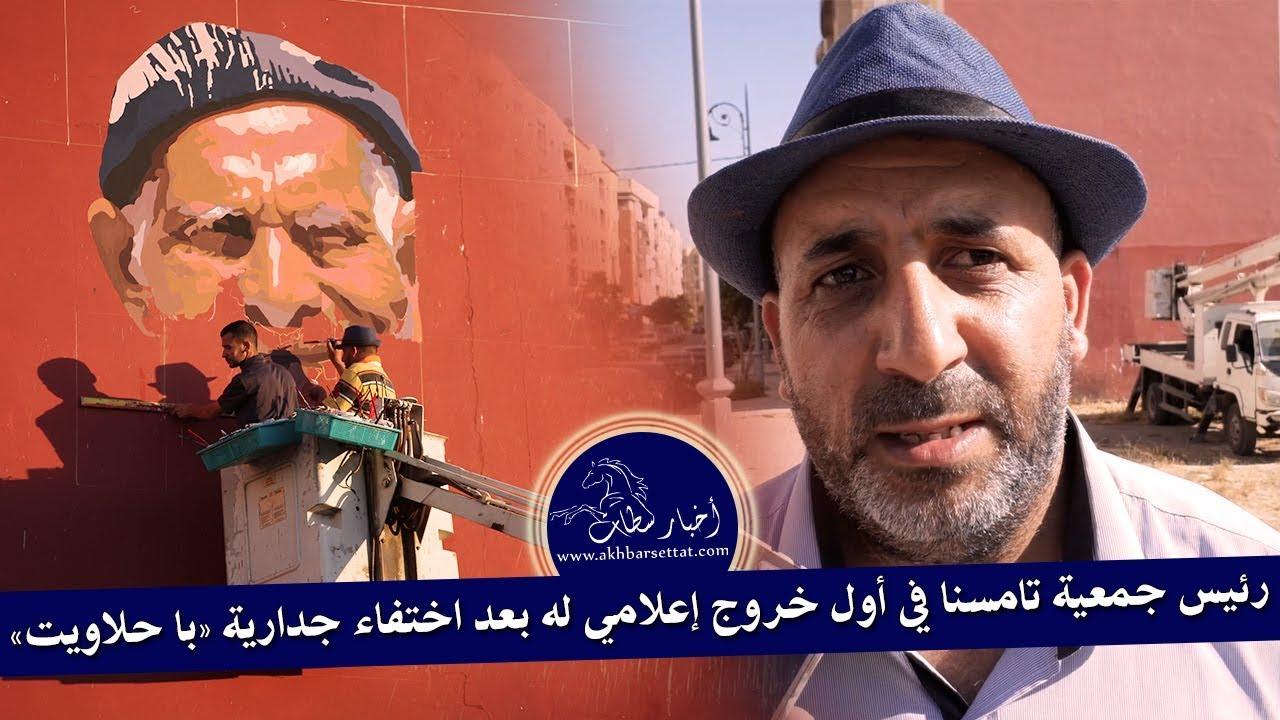 رئيس جمعية تامسنا في أول خروج إعلامي له بعد اختفاء جدارية (با حلاويت)