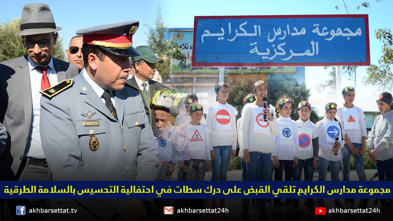 مجموعة مدارس الكرايم تلقي القبض على درك سطات في احتفالية التحسيس بالسلامة الطرقية
