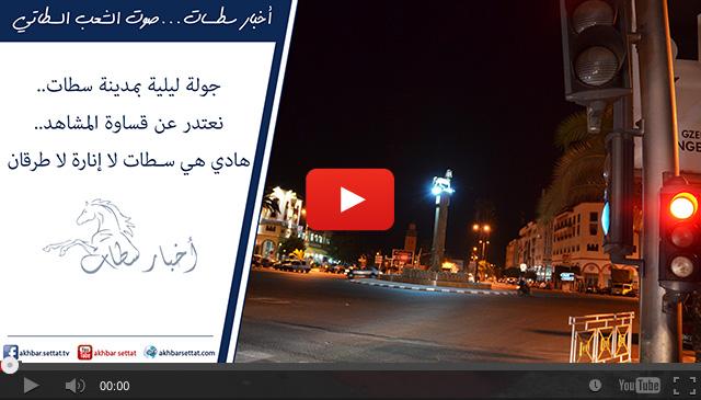 جولة ليلية بمدينة سطات..نعتدر عن قساوة المشاهد..هادي هي سطات لا إنارة لا طرقان