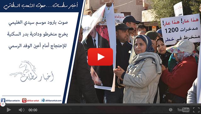 صوت بارود موسم سيدي الغليمي يخرج منخرطو ودادية بدر السكنية للإحتجاج أمام أعين الوفد الرسمي