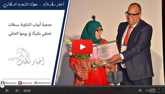 جمعية أبواب الشاوية بسطات تحتفي بالمرأة في يومها العالمي