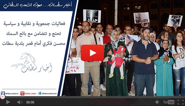 فعاليات جمعوية و نقابية و سياسية تحتج و تتضامن مع بائع السمك محسن فكري أمام قصر بلدية سطات