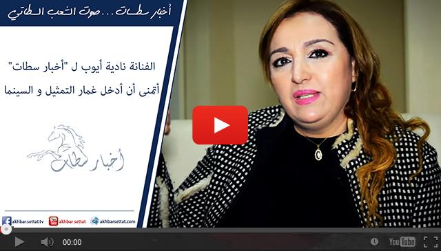 """الفنانة نادية أيوب ل """"أخبار سطات"""" أتمنى أن أدخل غمار التمثيل و السينما"""