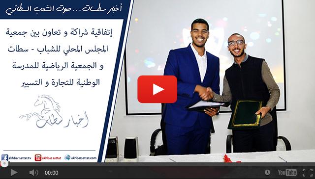 إتفاقية شراكة و تعاون بين جمعية المجلس المحلي للشباب – سطات والجمعية الرياضية (ENCG)