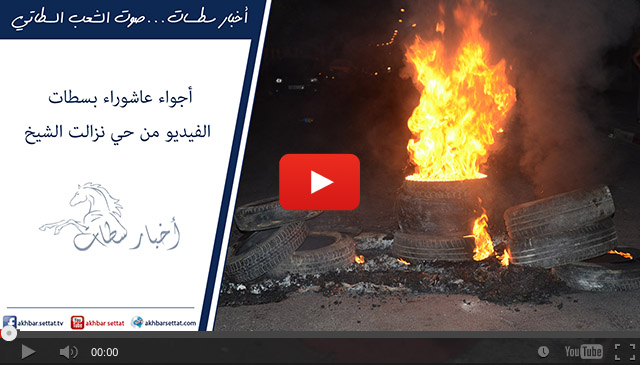 أجواء عاشوراء بسطات الفيديو من حي نزالت الشيخ
