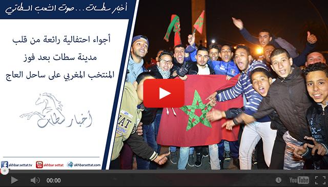 أجواء احتفالية رائعة من قلب مدينة سطات بعد فوز المنتخب المغربي على ساحل العاج
