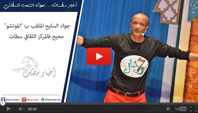 """جواد السايح الملقب ب """"الموتشو"""" محيح فالمركز الثقافي سطات"""