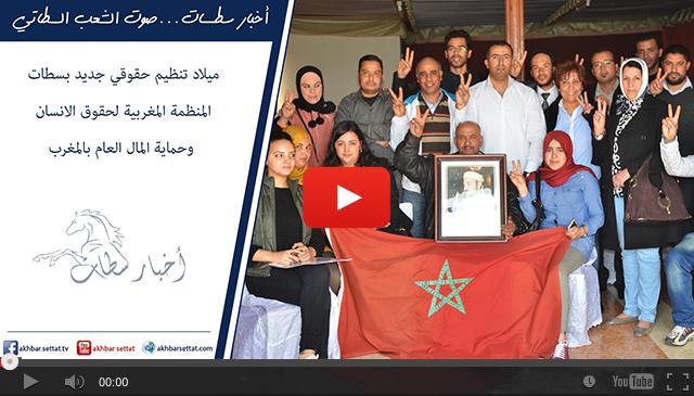 ميلاد تنظيم حقوقي جديد بسطات، المنظمة المغربية لحقوق الانسان وحماية المال العام بالمغرب