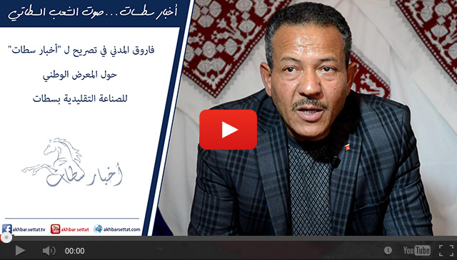 """فاروق المدني في تصريح ل """"أخبار سطات"""" حول المعرض الوطني للصناعة التقليدية بسطات"""
