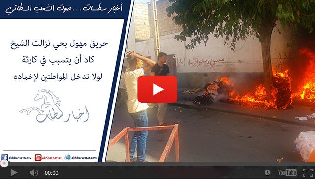 حريق مهول بحي نزالت الشيخ بسطات كاد أن يتسبب في كارثة لولا تدخل المواطنين لإخماده
