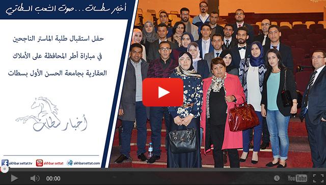 حفل استقبال طلبة الماستر الناجحين في مباراة أطر المحافظة على الأملاك العقارية بجامعة الحسن الأول بسطات