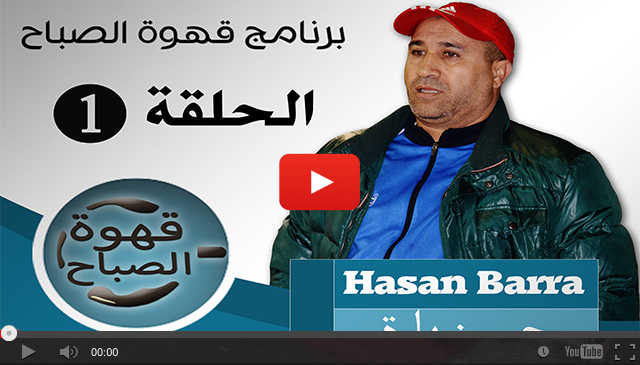 حسن بارة رئيس و مدرب فريق الفتح الرياضي السطاتي ضيف برنامج قهوة الصباح (الحلقة الأولى)