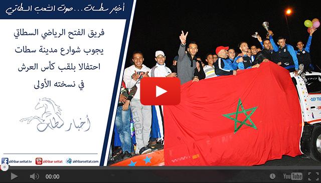 فريق الفتح الرياضي السطاتي يجوب شوارع مدينة سطات احتفالا بلقب كأس العرش في نسخته الأولى