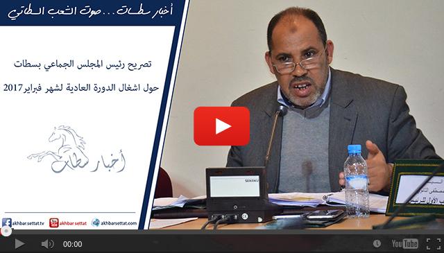 تصريح رئيس المجلس الجماعي بسطات حول اشغال الدورة العادية لشهر فبراير2017