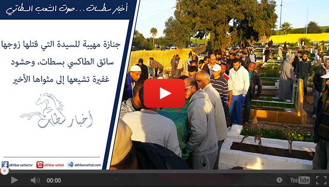 جنازة مهيبة للسيدة التي قتلها زوجها سائق الطاكسي بسطات وحشود غفيرة تشيعها إلى مثواها الأخير