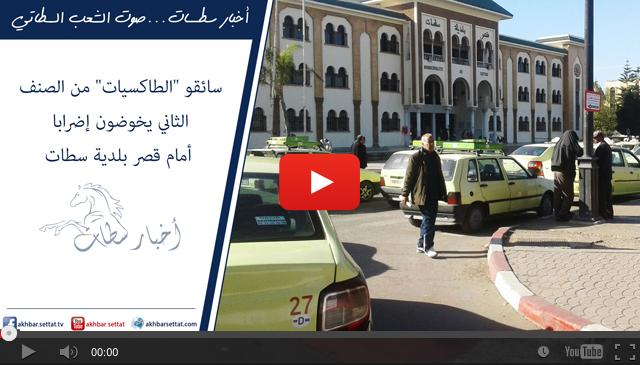 """سائقو """"الطاكسيات"""" من الصنف الثاني يخوضون إضرابا أمام قصر بلدية سطات"""