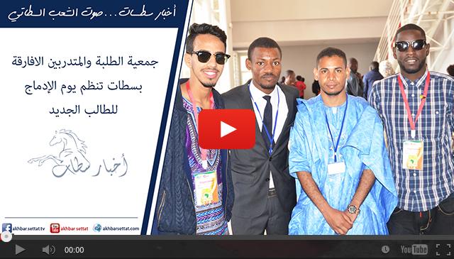 جمعية الطلبة والمتدربين الافارقة بسطات تنظم يوم الادماج للطالب الجديد