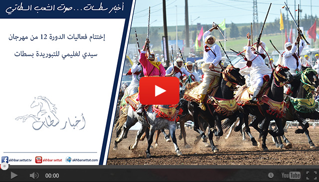 إختتام فعاليات الدورة 12 من مهرجان سيدي لغليمي للتبوريدة بسطات