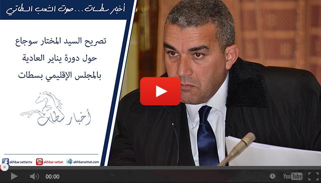 تصريح السيد المختار سوجاع حول دورة يناير العادية بالمجلس الإقليمي بسطات