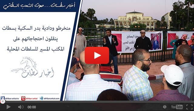 منخرطو ودادية بدر السكنية بسطات ينقلون احتجاجاتهم على المكتب المسير للسلطات المحلية