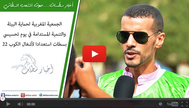 الجمعية المغربية لحماية البيئة والتنمية المستدامة في يوم تحسيسي بسطات استعدادا لأشغال الكوب 22