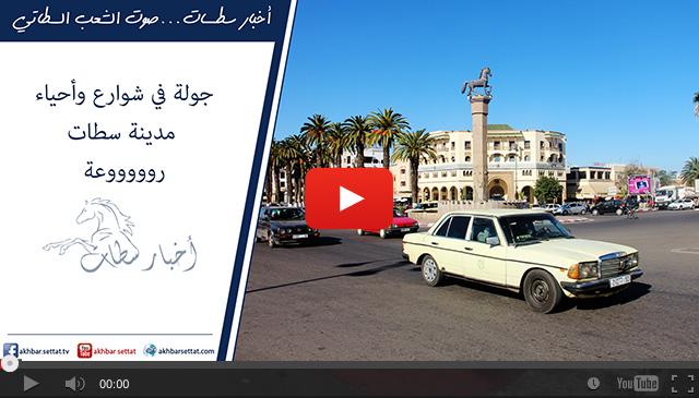 جولة في شوارع وأحياء مدينة سطات روووووعة (HD)
