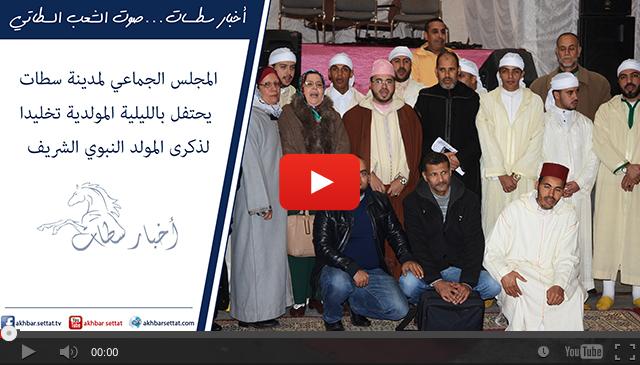 المجلس الجماعي لمدينة سطات يحتفل بالليلية المولدية تخليدا لذكرى المولد النبوي الشريف