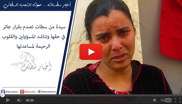 سيدة من سطات تصدم بهذا القرار الجائر في حقها وتناشد المسؤولين والقلوب الرحيمة لمساعدتها