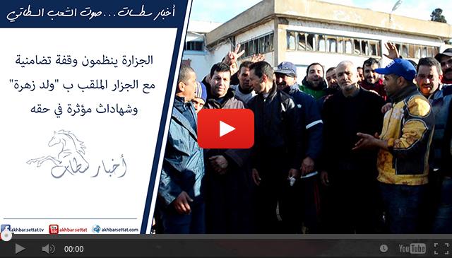 """الجزارة ينظمون وقفة تضامنية مع الجزار الملقب ب """"ولد زهرة"""" وشهاداث مؤثرة في حقه"""