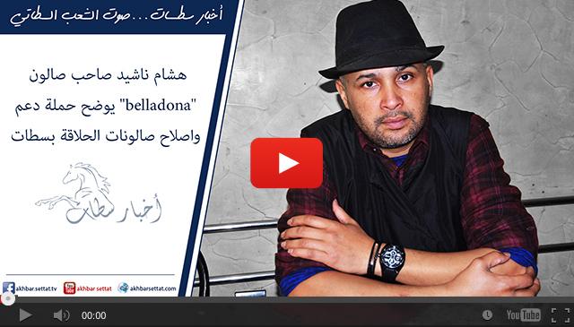 """هشام ناشيد صاحب صالون """"belladona"""" يوضح حملة دعم واصلاح صالونات الحلاقة بسطات"""