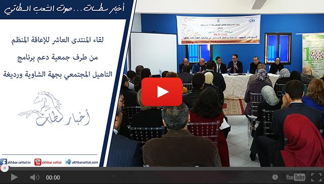 لقاء المنتدى العاشر للإعاقة المنظم من طرف جمعية دعم برنامج التاهيل المجتمعي بجهة الشاوية ورديغة