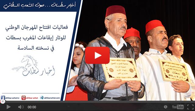 فعاليات افتتاح المهرجان الوطني للوتار إيقاعات المغرب بسطات في نسخته السادسة