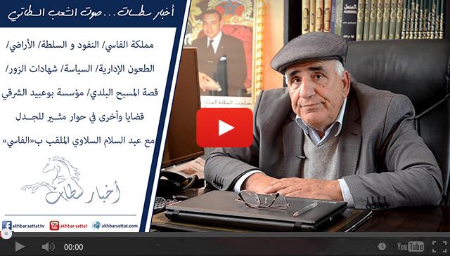 """حوار مثــير للجدل مع عبد السلام السلاوي الملقب ب""""الفاسي"""" الحلقة الأولى"""