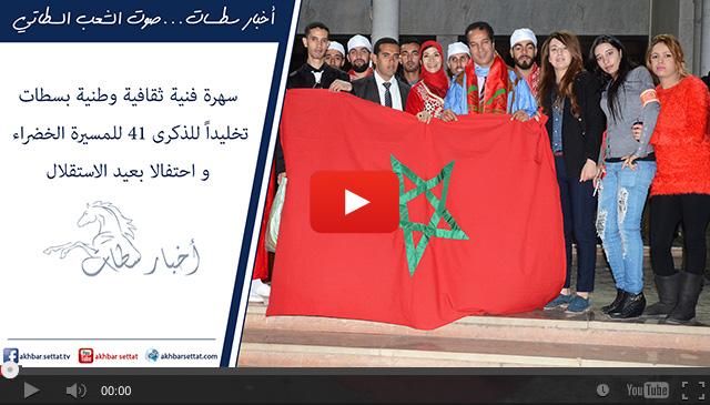 سهرة فنية ثقافية وطنية بسطات تخليداً للذكرى 41 للمسيرة الخضراء و احتفالا بعيد الاستقلال