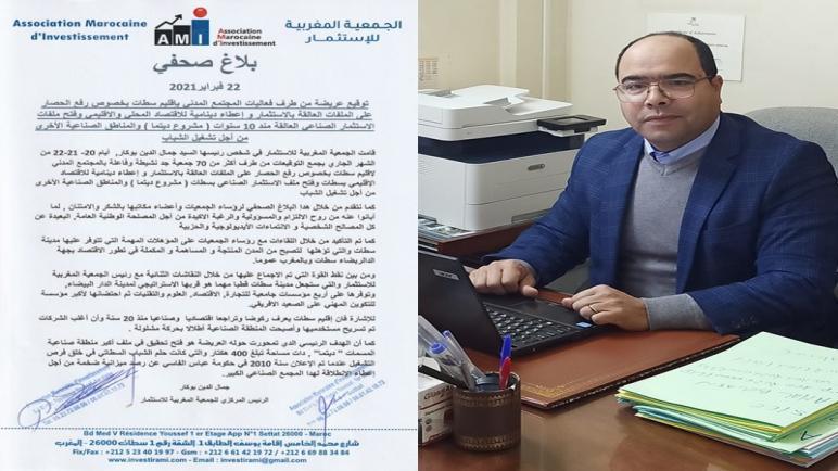 إطلاق عريضة مدنية للمطالبة برفع الحصار على الملفات العالقة الخاصة بالاستثمار بسطات