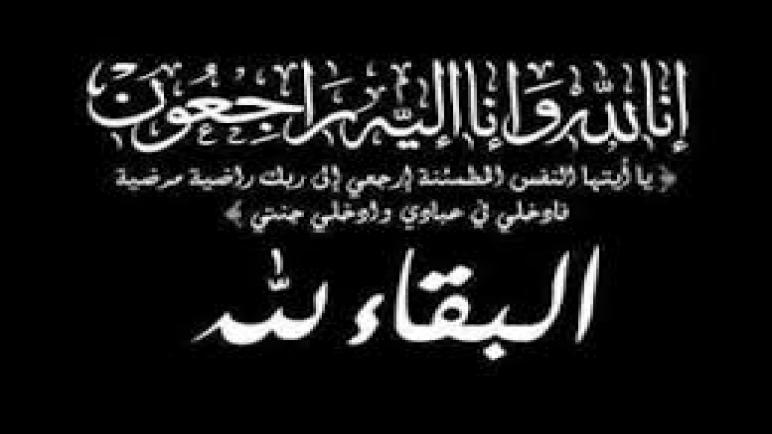 تعزية في وفاة والدة الزميل عبد النبي الطوسي