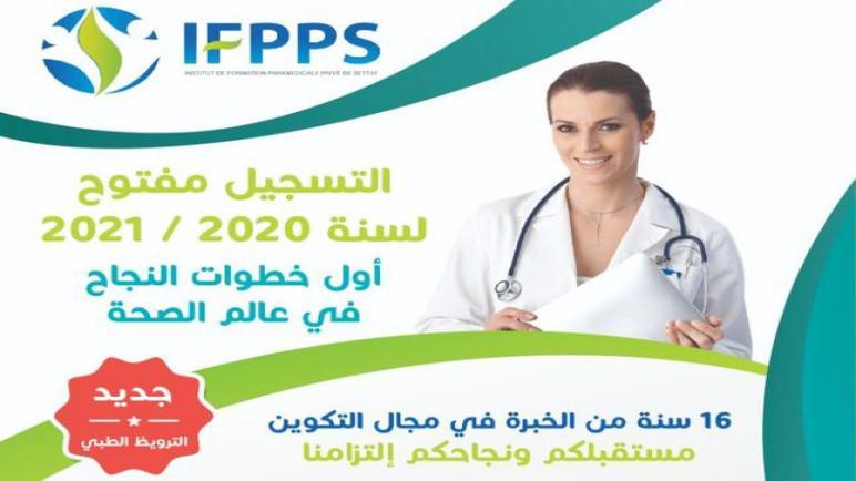 معهد التكوين شبه الطبي بسطات.. رائد التكوين في المهن شبه الطبية بالاقليم يفتتح أبواب التسجيل