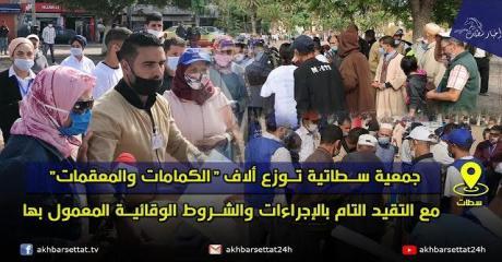 """جمعية سطاتية توزع ألاف """"الكمامات والمعقمات"""" مع التقيد التام بالإجراءات والشروط الوقائية المعمول بها"""
