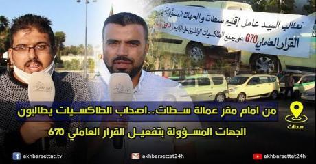 من امام مقر عمالة سطات..اصحاب الطاكسيات يطالبون الجهات المسؤولة بتفعيل القرار العاملي 670