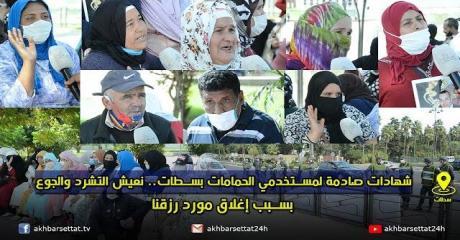 شهادات صادمة لمستخدمي الحمامات بسطات.. نعيش التشرد والجوع بسبب إغلاق مورد رزقنا