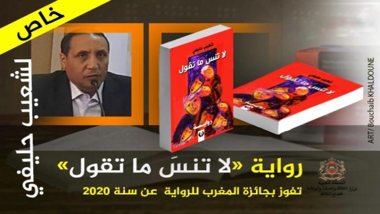 """فخر الشاوية الروائي """"شعيب حليفي"""" يفوز بجائزة المغرب للرواية"""