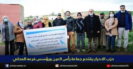 حزب الاحرار يقتحم جماعة رأس العين ويؤسس فرعه المحلي