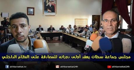 مجلس جماعة سطات يعقد أولى دوراته للمصادقة على النظام الداخلي