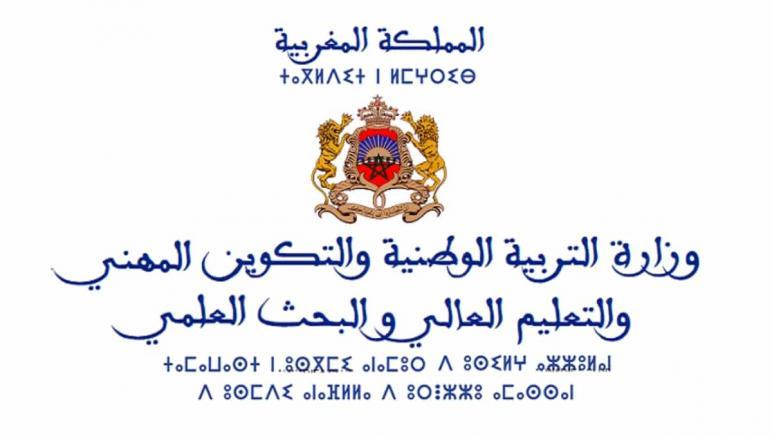 وزارة التعليم العالي تحسم في الدخول الجامعــي و الامتحانات الربيعية….