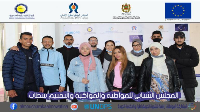 تأسيس المجلس الشبابي للمواطنة والمواكبة والتقييم للتدعيم في تدبير الشأن العام المحلي بمدينة.سطات