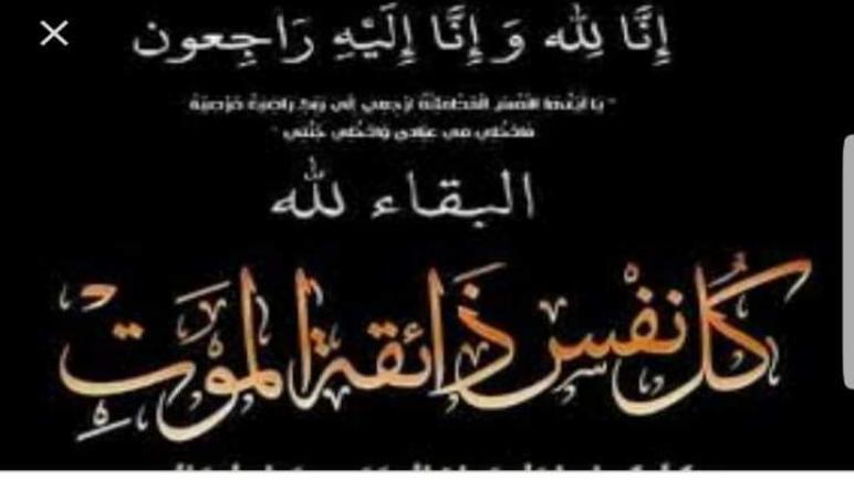 تعزية في وفاة المشمول برحمة الله عم السيد براهيم أبو زيد عامل إقليم سطات