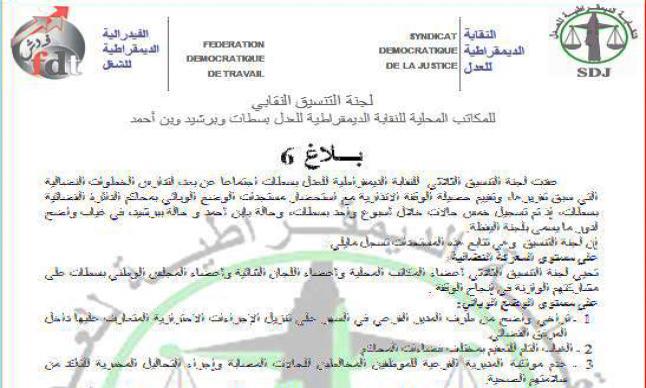 مسلسل التصعيد النقابي متواصل بمحاكم الدائرة القضائية بسطات