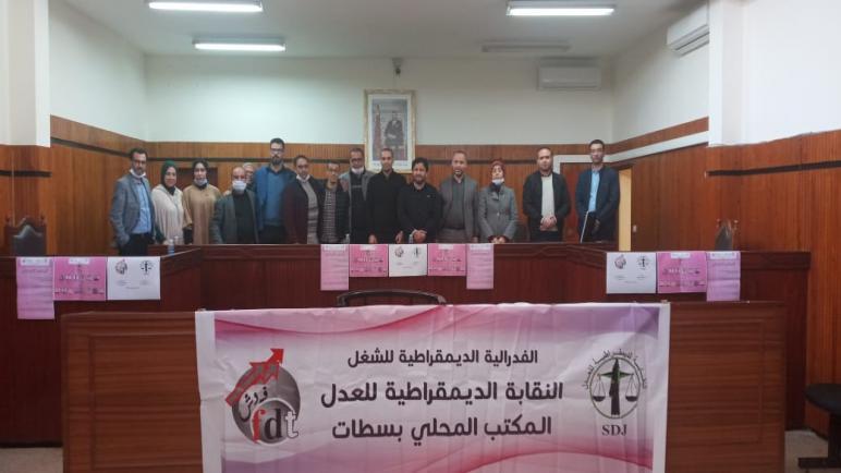 في احترام تام للاجراءات الاحترازية .. النقابة الديموقراطية للعدل بسطات تجدد هياكلها