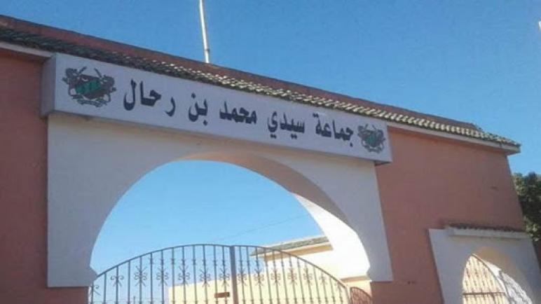 """انتخابات """"تكميلية للعبث"""" بجماعة سيدي محمد برحال .. شكرا لأحزابنا على هذا الهراء"""